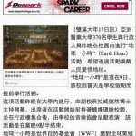 Successful earth hour 2016 event published on Guang Ming newspaper